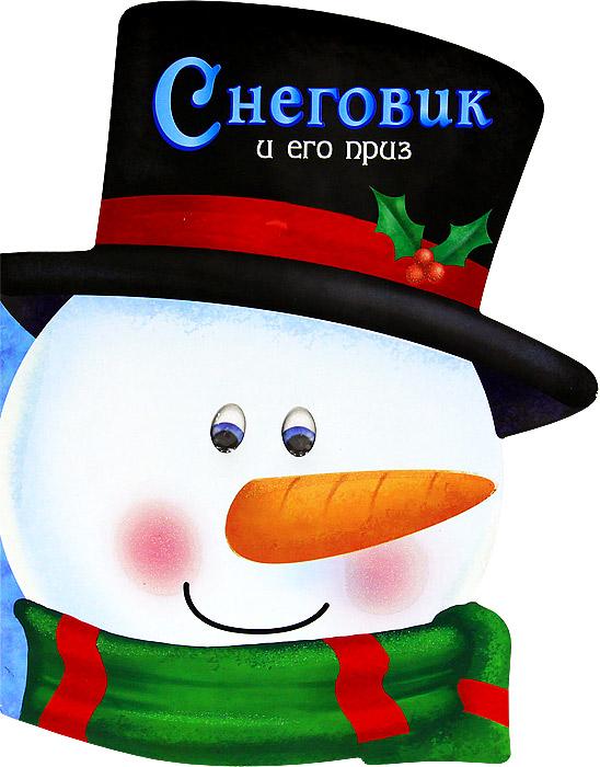 Снеговик и его приз