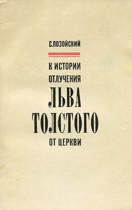 К истории отлучения Льва Толстого от церкви