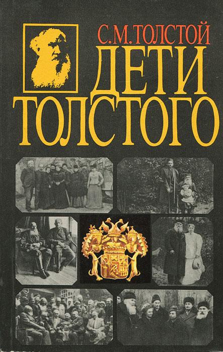 Дети Толстого