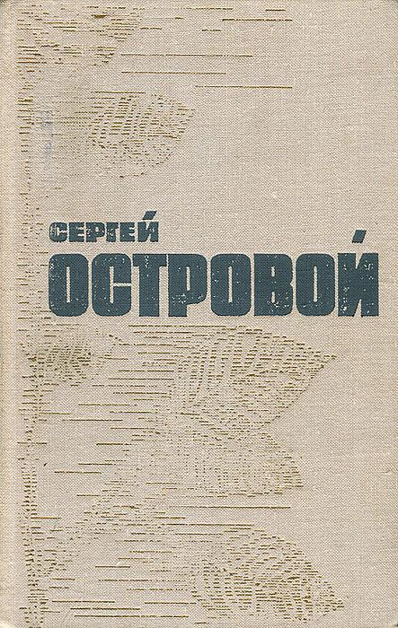 Сергей Островой. Стихотворения и поэмы