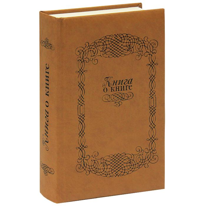 Книга о книге