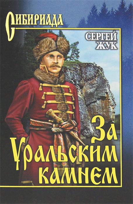 За Уральским Камнем
