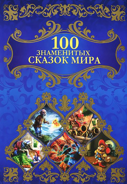 Отзыв на книгу 100 знаменитых сказок мира