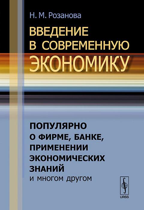 Введение в современную экономику. Популярно о фирме, банке, применении экономических знаний и многом другом ( 978-5-397-03446-3 )