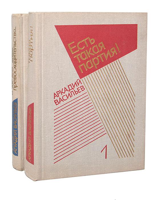 Аркадий Васильев. Избранные произведения в 2 томах (комплект из 2 книг)