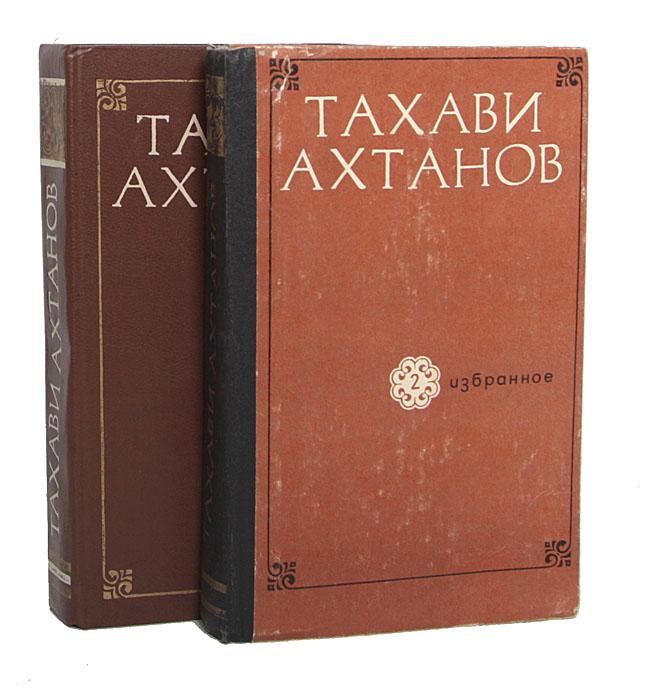 Тахави Ахтанов. Избранное в 2 томах (комплект). Тахави Ахтанов