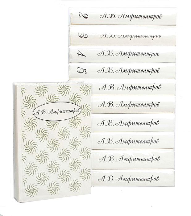А. В. Амфитеатров. Собрание сочинений в 10 томах (комплект из 11 книг)