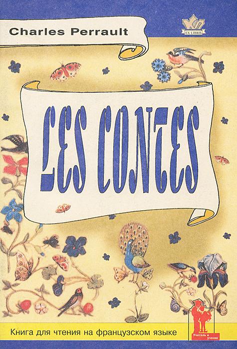 Charles Perrault: Les Contes / ����� �����. ������. ����� ��� ������ � ���������