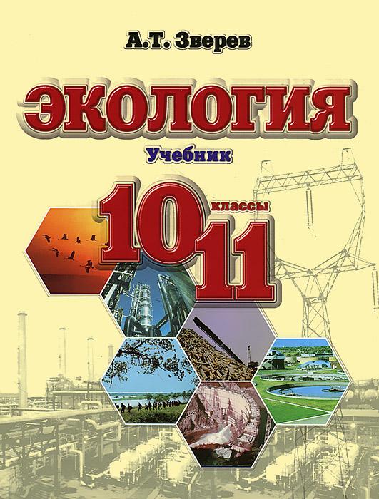 Экология. 10-11 классы ( 978-5-488-01186-1 )