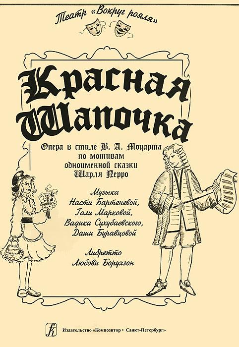 Красная Шапочка. Опера в стиле В. А. Моцарта по мотивам одноименной сказки Шарля Перро ( 6445 )