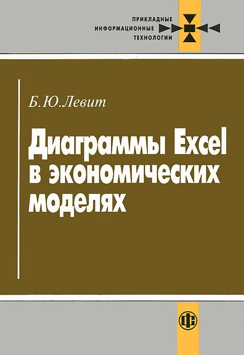 Диаграммы Excel в экономических моделях ( 978-5-279-02758-3 )