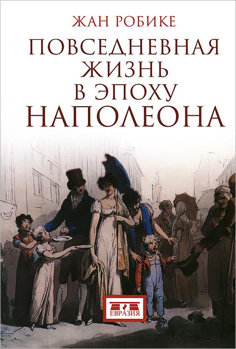 Повседневная жизнь в эпоху Наполеона