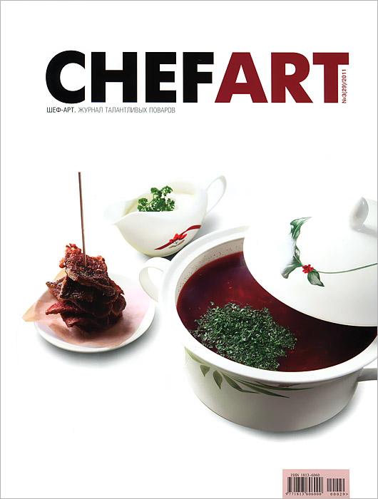 Chef Art, №3(29), 2011