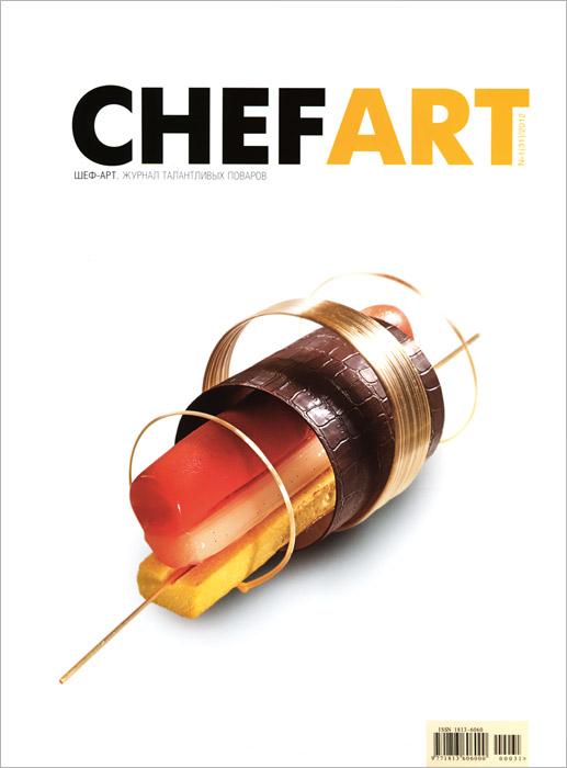 Chef Art, №1(31), 2012