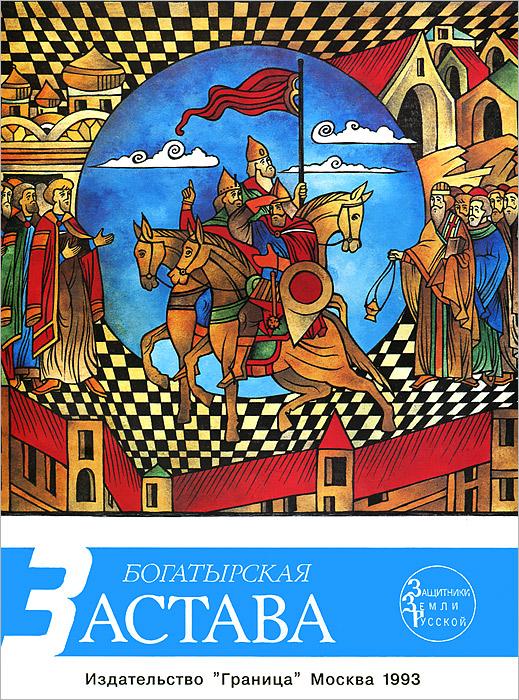 Богатырская застава ( 5-8643-6046-5 )
