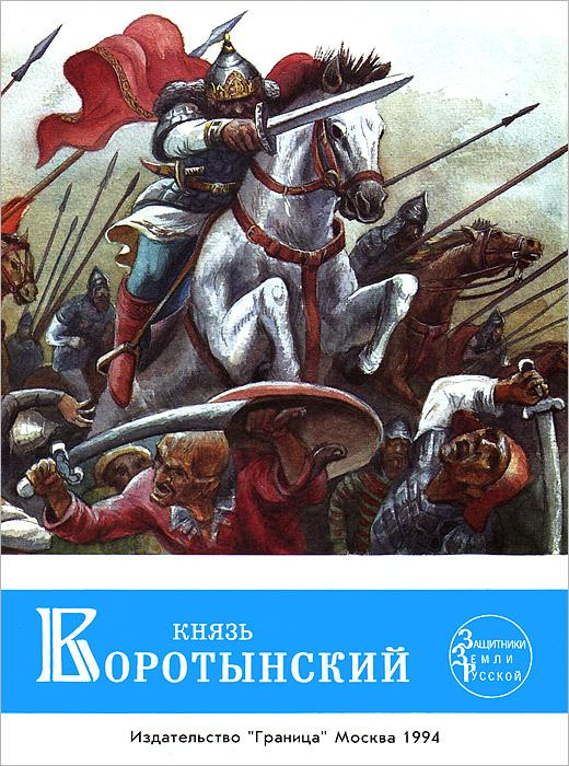 Князь Воротынский ( 5-8643-6059-7 )