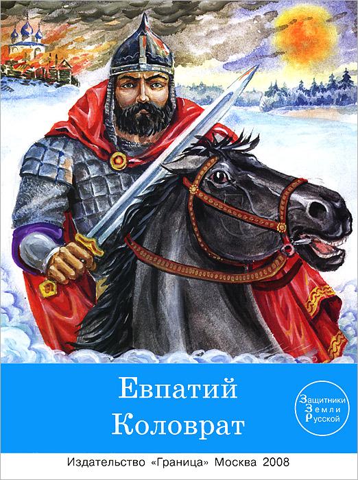 Евпатий Коловрат ( 978-5-98759-029-4 )