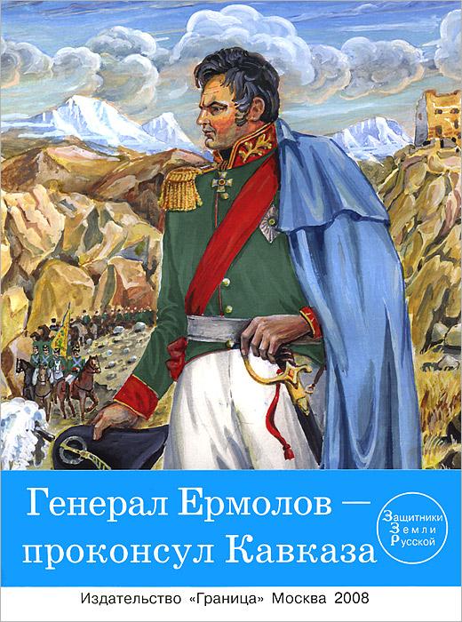 Генерал Ермолов - проконсул Кавказа ( 978-5-98759-046-1 )