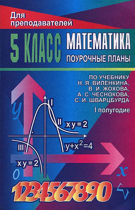 Математика. 5 класс. Поурочные планы. 1 полугодие