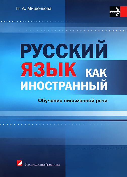 Русский язык как иностранный. Обучение письменной речи12296407Практикум предназначен для студентов-иностранцев, обучающихся в медицинском вузе. Цель пособия - выработка у студентов языковой и операционной готовности к созданию письменных речевых произведений, соответствующих профессиональным потребностям. Методика обучения учитывает поэтапность формирования навыков письменной речи, базируется на структурно-смысловом анализе текстов. В пособии представлены тексты медицинской тематики. Практикум предназначен для работы на занятиях по русскому языку на продвинутом этапе обучения (для студентов 3 - 4 курса, стажеров и ординаторов).