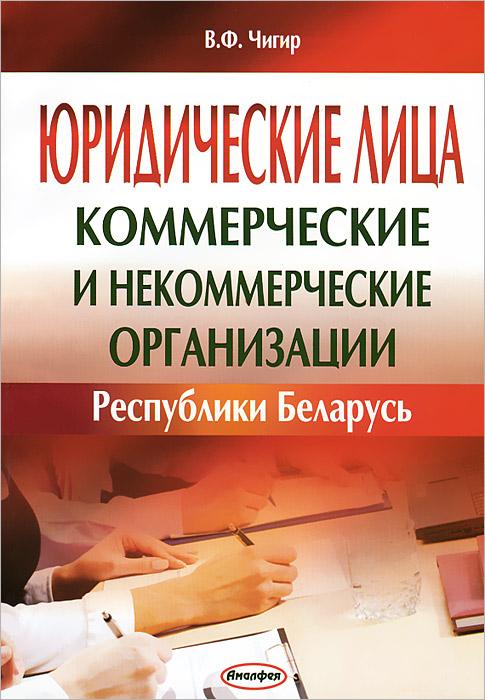 Юридические лица. Коммерческие и некоммерческие организации Республики Беларусь
