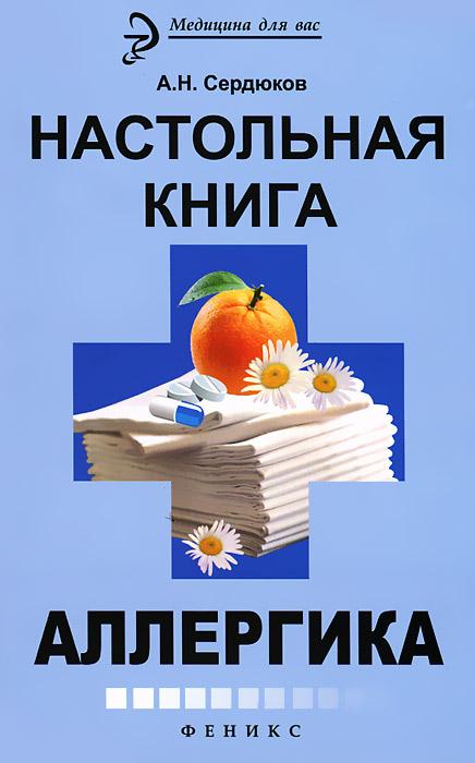Настольная книга аллергика ( 978-5-222-20236-4 )