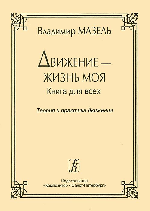 Движение - жизнь моя. Книга для всех. Теория и практика движения ( 978-5-7379-0425-8 )