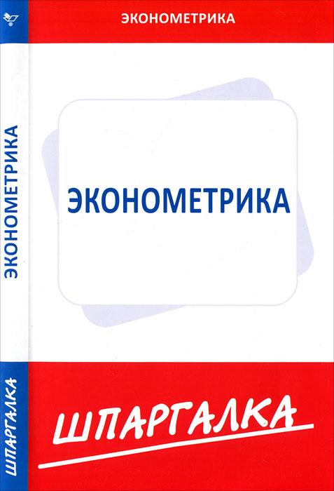 Эконометрика. Шпаргалка ( 978-5-4374-0033-3 )
