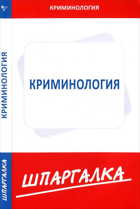 Криминология. Шпаргалка ( 978-5-4374-0146-0 )