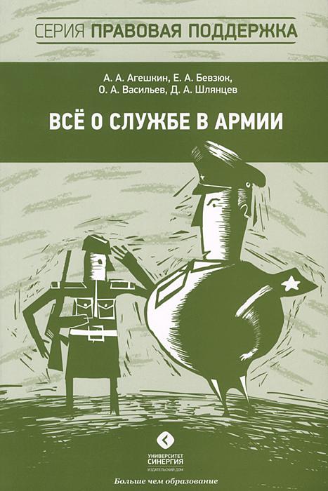 Купить Все о службе в армии, А. А. Агешкин, Е. А. Бевзюк, О. А. Васильев, Д. А. Шлянцев