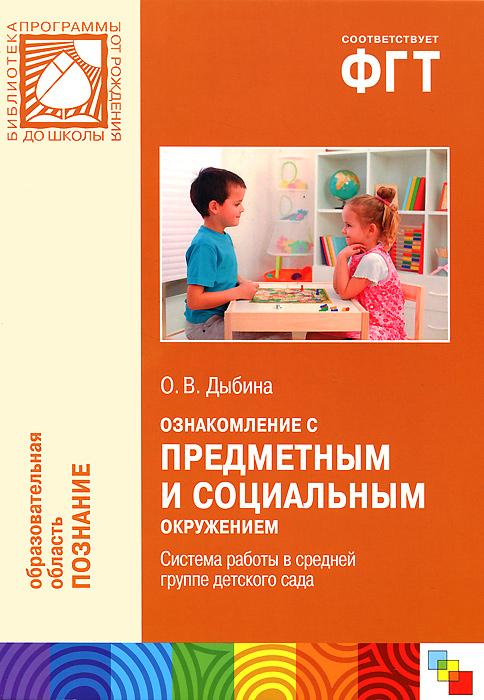 Купить Ознакомление с предметным и социальным окружением. Система работы в средней группе детского сада, О. В. Дыбина