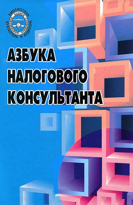 Азбука налогового консультанта ( 978-5-222-20130-5 )