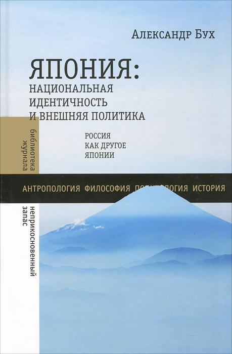 Япония. Национальная идентичность и внешняя политика. Россия как Другое Японии ( 978-5-4448-0013-3 )