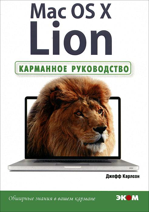 Mac OS X Lion. Карманное руководство