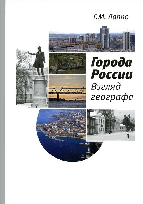 Города России. Взгляд географа ( 978-5-94881-151-2 )