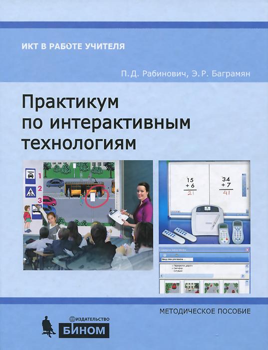 Практикум по интерактивным технологиям. Методическое пособие ( 978-5-9963-1226-9 )