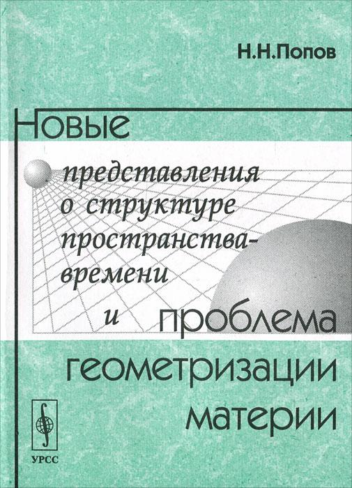 Новые представления о структуре пространства-времени и проблема геометризации материи