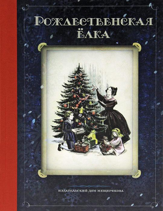 Рождественская елка. Сборник рассказов и стихотворений русских писателей.12296407Стоит первым снежинкам закружиться в морозном воздухе, как наступает особое время, когда все, от мала до велика, ждут волшебных, упоительных, самых семейных праздников - Рождества и Нового года. Они приносят в дом запах хвои и сладостей, мерцание гирлянд и стеклянных игрушек, радостные хлопоты и звонкий смех, но главное - атмосферу таинства, предвкушение чуда и веру в перемены к лучшему. Особенным счастьем в эти дни светятся лица детей, ведь елка для них как ожившая сказка, остающаяся в памяти на всю жизнь. Идут года, сменяются поколения, одни традиции забываются и возникают новые, но ни с чем не сравнимое ощущение праздника остается таким же, как и сто лет назад. Оно складывается из теплых, идущих от самого сердца слов на поздравительной открытке, сделанных своими руками подарков и елочных украшений, особых блюд на праздничном столе, народных обычаев, уходящих корнями в глубокую древность, традиционных песен и игр, а еще из самых светлых стихов и рассказов русских...