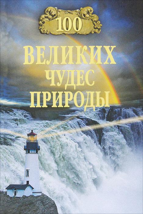 100 великих чудес природы ( 978-5-4444-0635-9 )