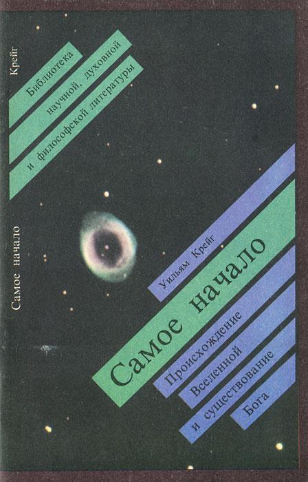 Самое начало. Происхождение Вселенной и существование Бога