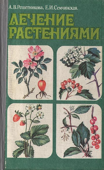 Лечение растениями