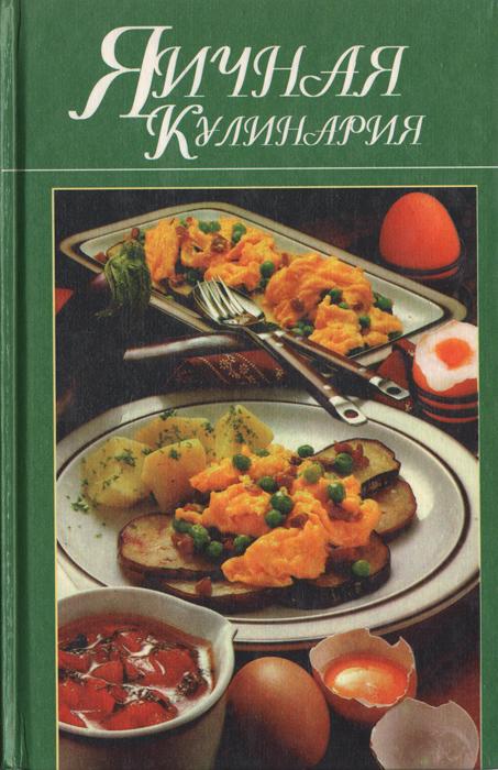 Яичная кулинария