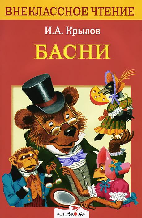 И. А. Крылов. Басни ( 978-5-9951-0077-5 )