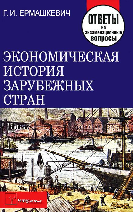 История общественных движений и политических партий ( 978-9-85470-931-4 )