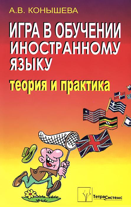 Игра в обучении иностранному языку. Теория и практика ( 978-9-85470-697-9 )