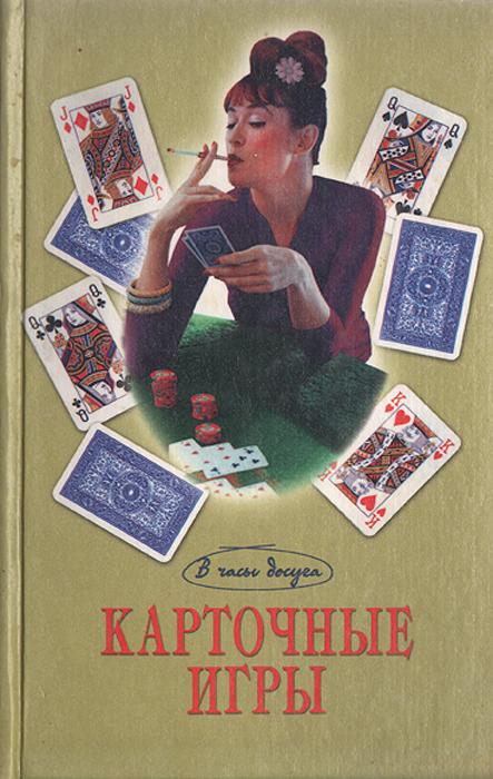 Карточные игры. Справочник