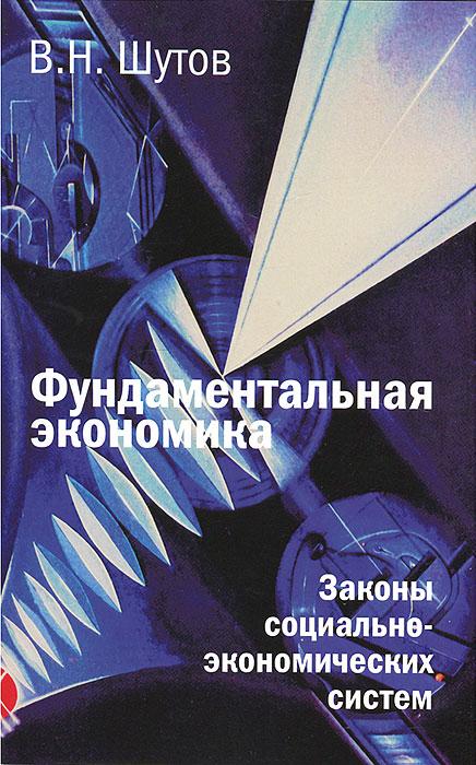 Фундаментальная экономика. Законы социально-экономических систем ( 978-5-480-00295-9 )