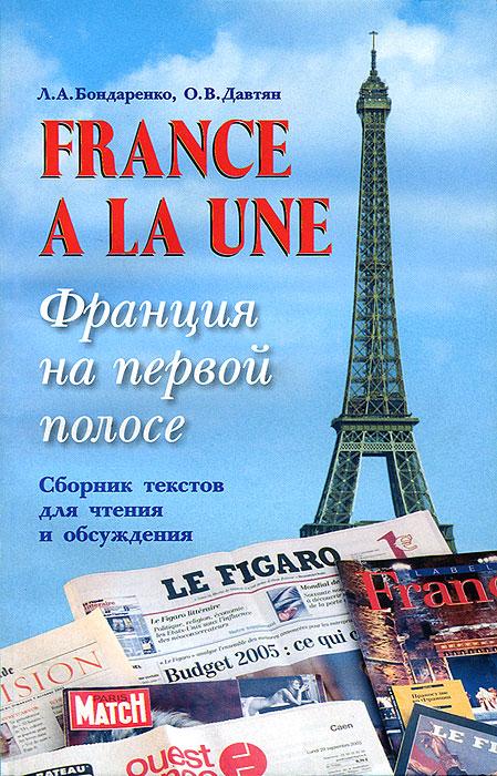 Франция на первой полосе / France a la une . Сборник текстов для чтения и обсуждения ( 5-93437-206-8 )