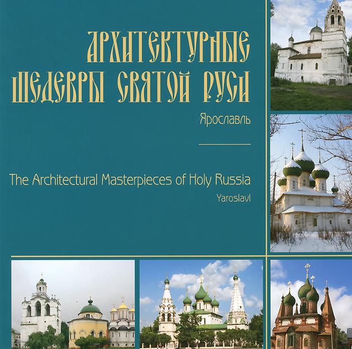 Архитектурные шедевры святой Руси. Ярославль
