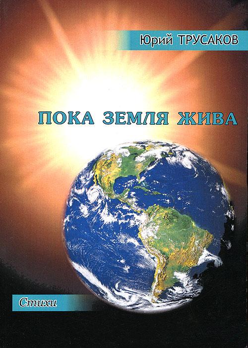 Пока Земля жива